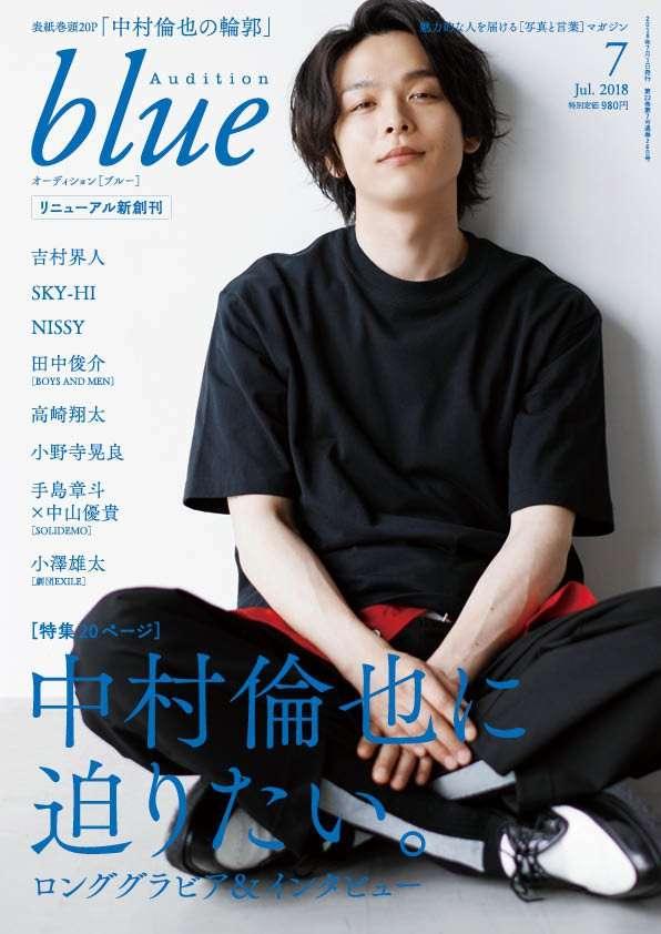 中村倫也、8・1に初の書籍「童詩」発売!ロングインタビュー&撮り下ろし写真も満載