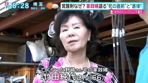 「紀州のドン・ファン」変死、自宅などから2千本のビール瓶押収、覚醒剤鑑定進める 和歌山県警