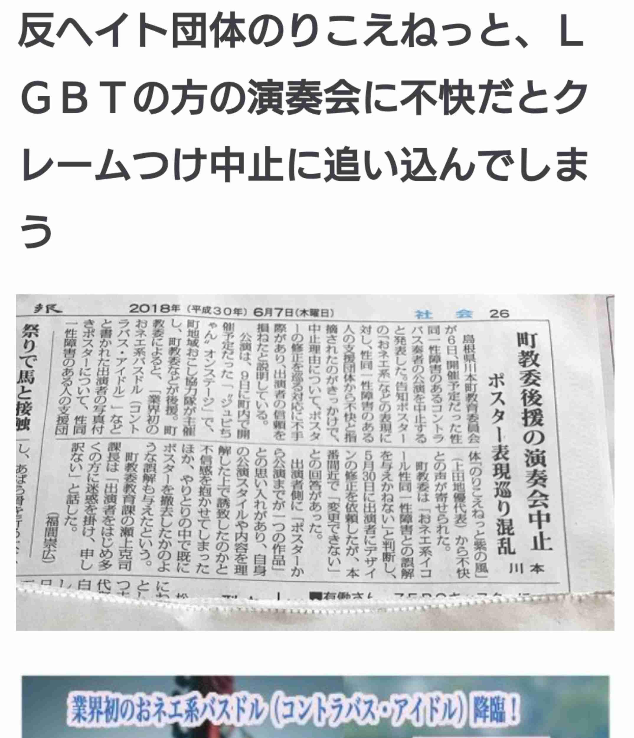 セカオワ(SEKAI NO OWARI)、ツアーセットが韓国ファンから大クレーム?韓国フェスボイコット運動が話題に
