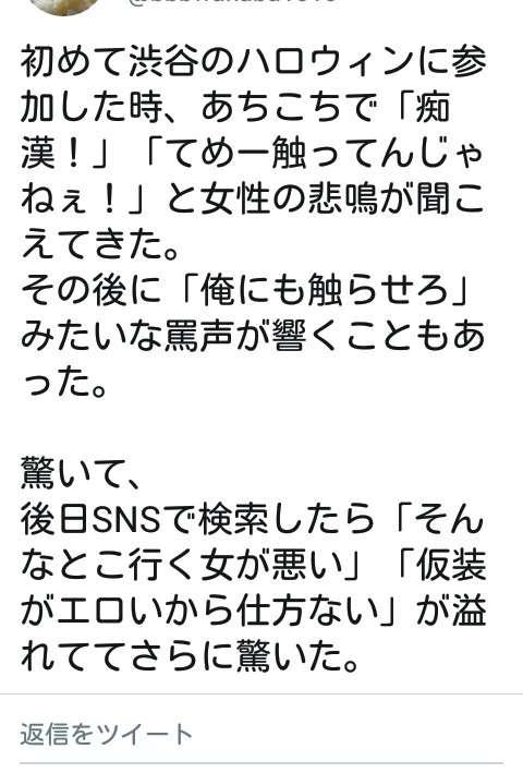 "【W杯劇勝】渋谷狂乱の夜 女性に群がる""痴漢ゾンビ""出現"