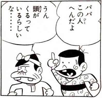 長友佑都 スーパーサイヤ人になった!? 仰天の金髪で登場