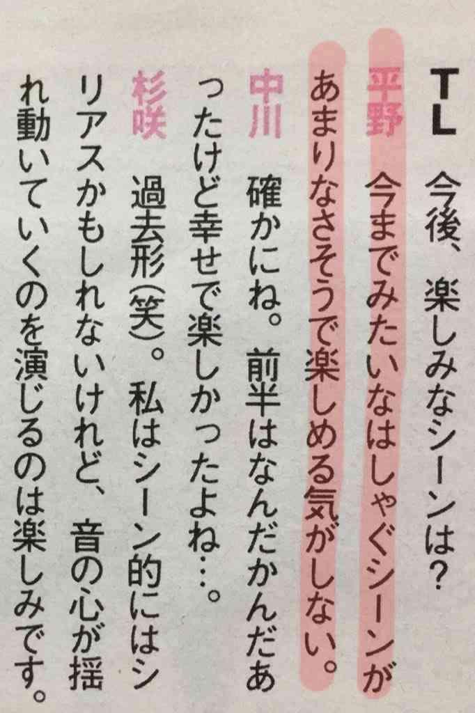 【実況・感想】花のち晴れ 第9話
