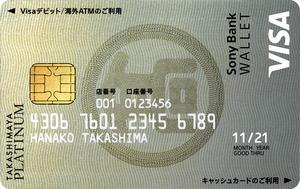 デビットカード使っている人
