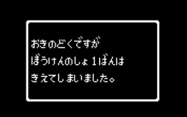 【ゲーム】RPGあるある