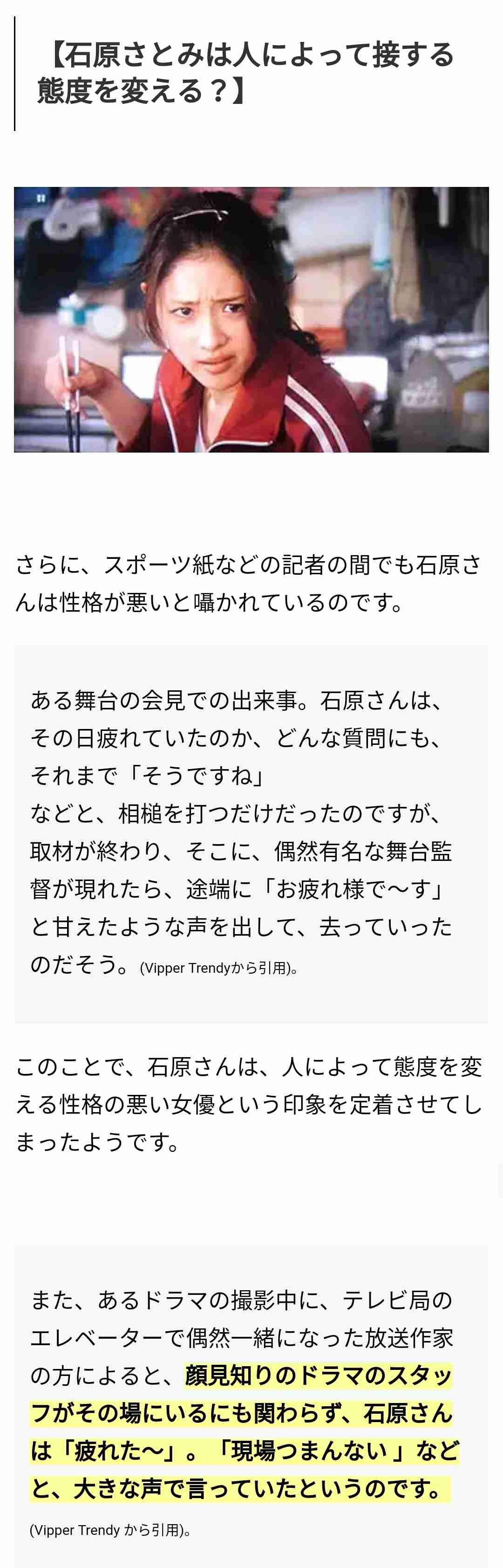 """石原さとみ""""10秒メイク""""にチャレンジ"""
