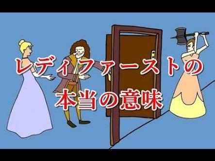 日本ってレディーファーストの意識が低すぎると思いませんか?