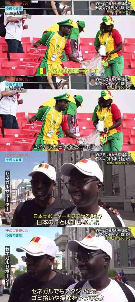 各国で日本人サポーターのゴミ拾いに賛否「現地の仕事を奪う」VS「見習うべき」
