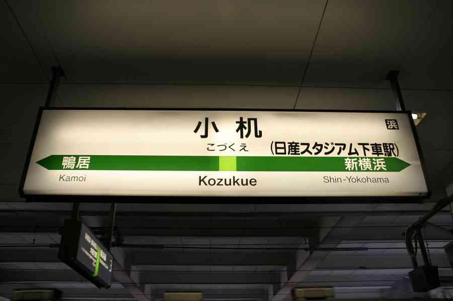 明日以降利用する予定のある駅