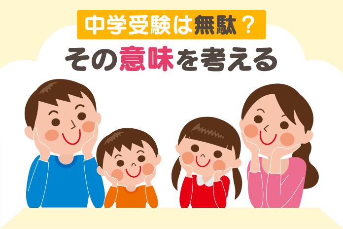 幼稚園、小学校、中学校のお受験あるある。
