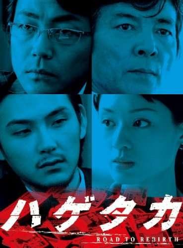 沢尻エリカ、綾野剛と3度目の共演 最強の敵として立ちはだかる<ハゲタカ>
