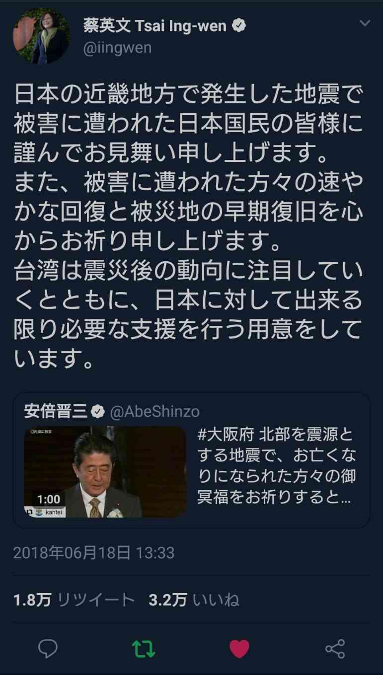 台湾の総統・蔡英文が大阪地震に日本語で公式コメント「日本に出来る限り必要な支援する」
