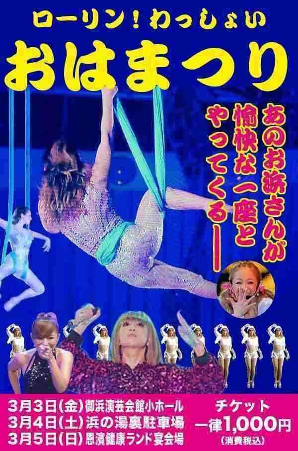 倖田來未、驚異のエビ反り写真に「ジャンプ力半端ない」の声