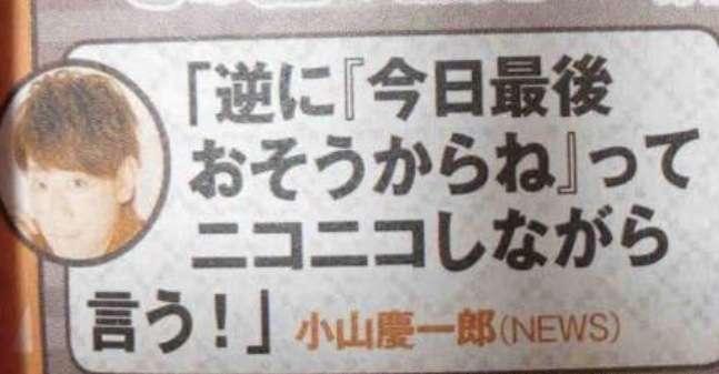 NEWS・小山慶一郎メンバーの不祥事報道 姉・みきママのSNSに苦情が殺到する地獄絵図