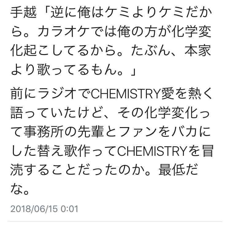 ゲッターズ飯田、NEWS「酒難」予言してた? 「全員、お酒、要注意」