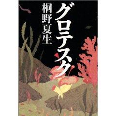 桐野夏生さんの本を語ろう
