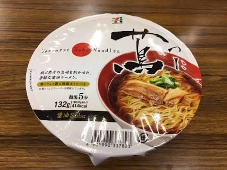 高めだけど本当に美味しいカップ麺