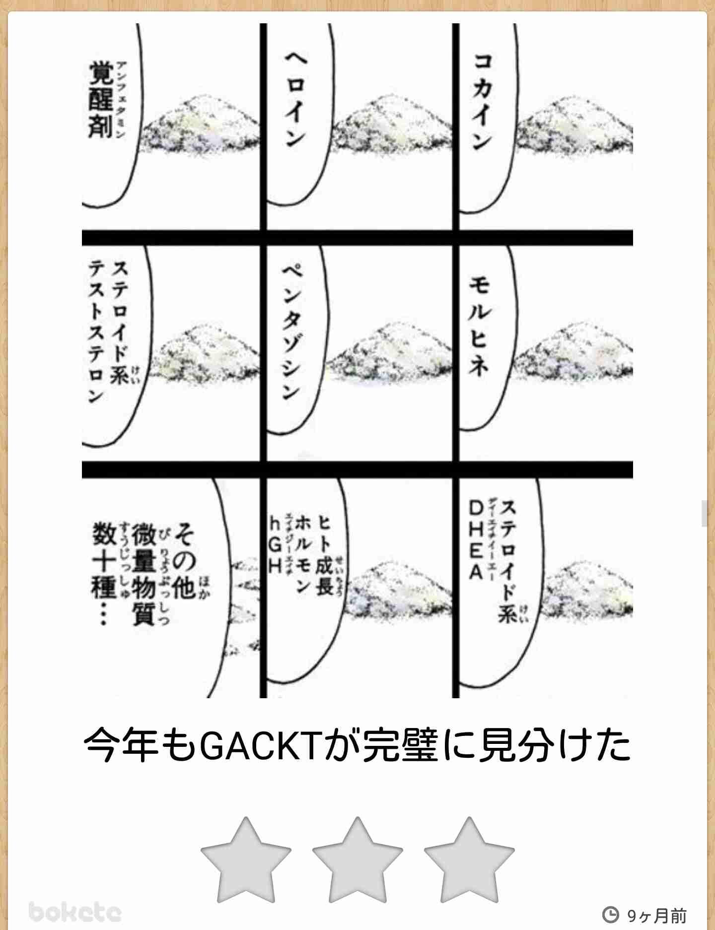 GACKTが4年ぶりにパン食べる、米は20年食べず