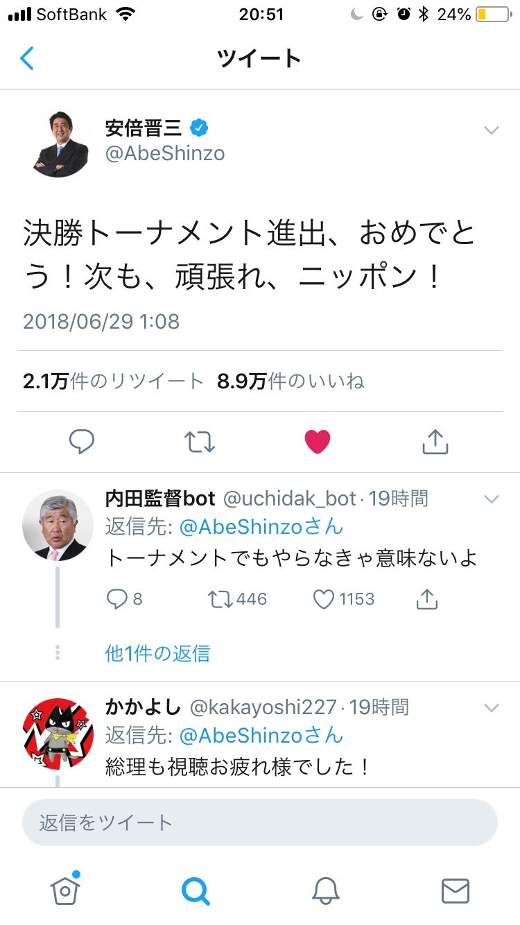 悪質タックル「内田氏の指示」=日大第三者委が中間報告-アメフット