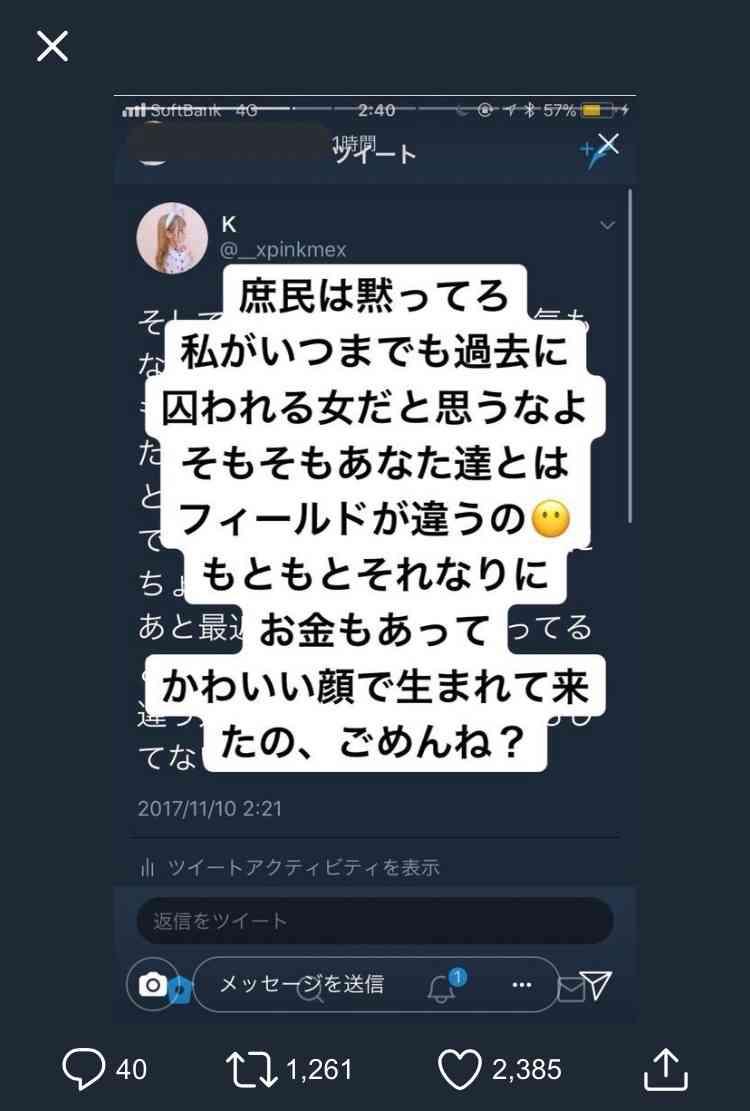 NEWS小山慶一郎の騒動でキスマイに飛び火「玉森裕太と飲んだ」と投稿