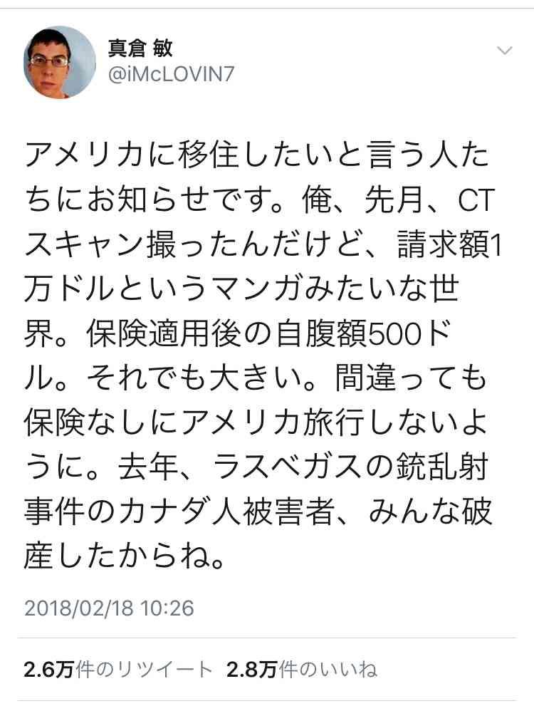 日本からの夫婦、ハワイで暴行うけ、500万円の医療費に直面