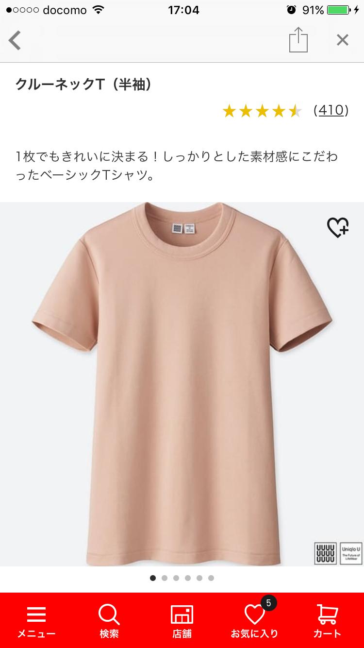 安っぽく見えない安い服