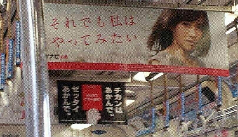 「無防備力も、女子力」 中づり広告に批判、西鉄が撤去