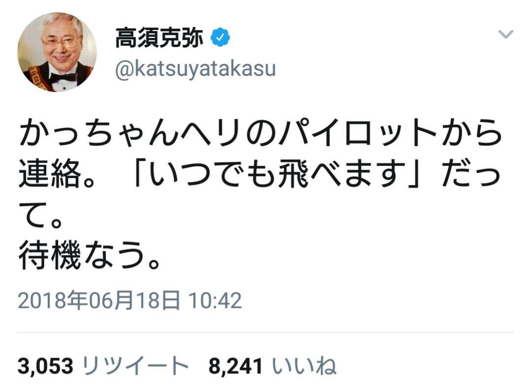菊地亜美、TKO木本武宏ら地震で新幹線缶詰「動く気配が全くない」「どうなるんやろか」