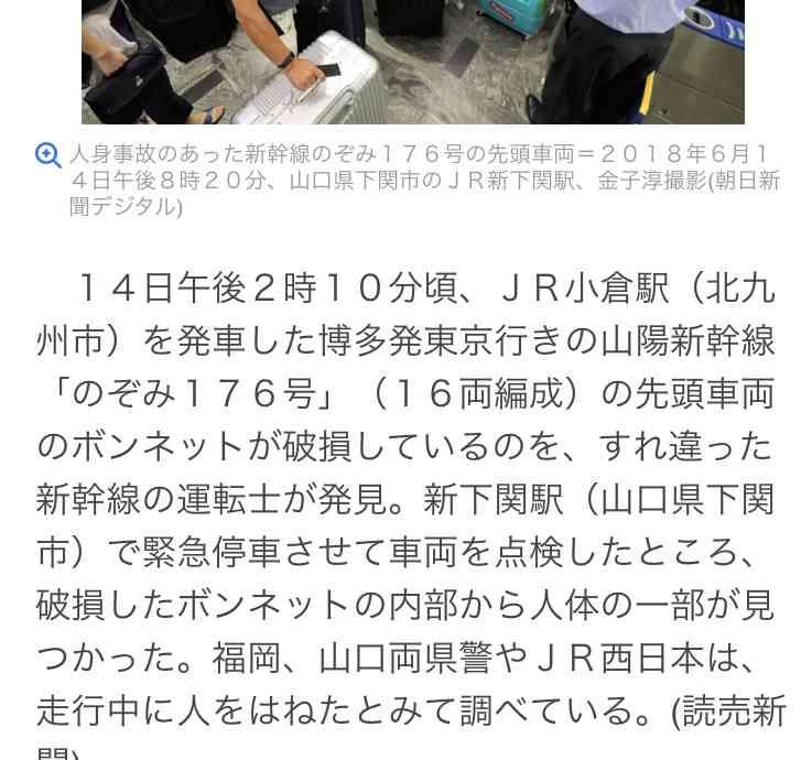 山陽新幹線「のぞみ」のボンネットに亀裂 人と接触で血痕か