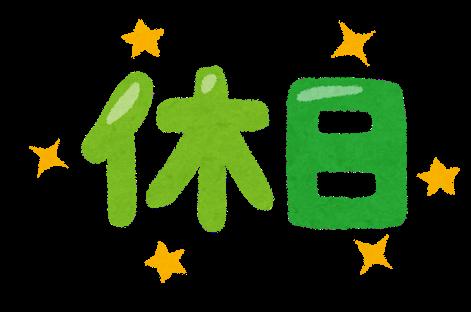 NEWS小山慶一郎、わずか3週間で活動自粛終了! 30日『MUSIC FAIR』出演へ