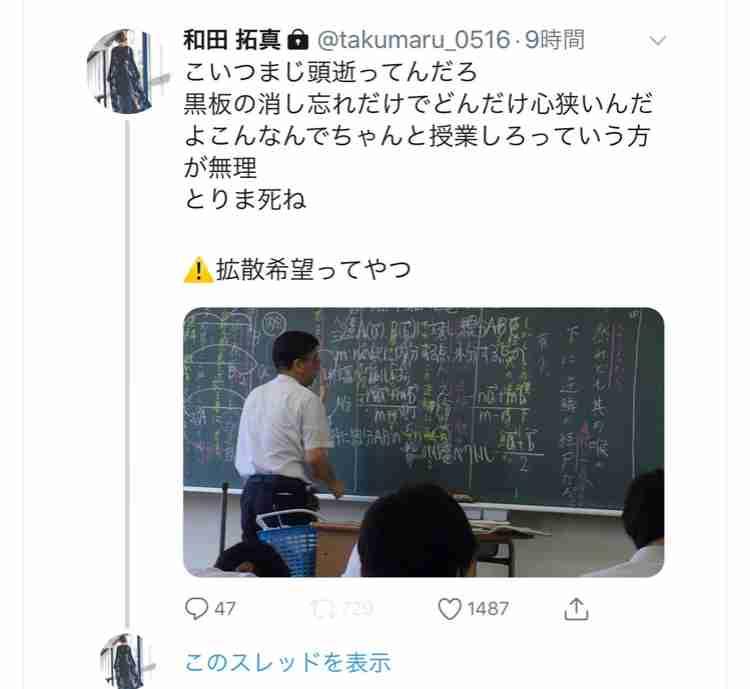 黒板の消し忘れに激怒した数学教師、上から書き始める奇行に出る