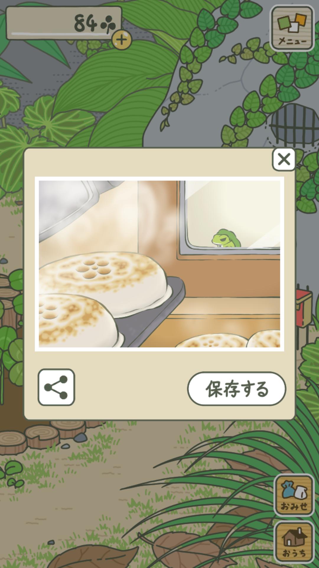 【アプリ】旅かえるやっていますか?   ★★ネタバレ注意★★