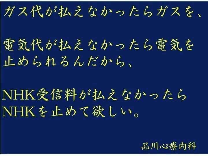 NHK高裁で4戦全勝「ワンセグでも受信契約は義務」東京高裁