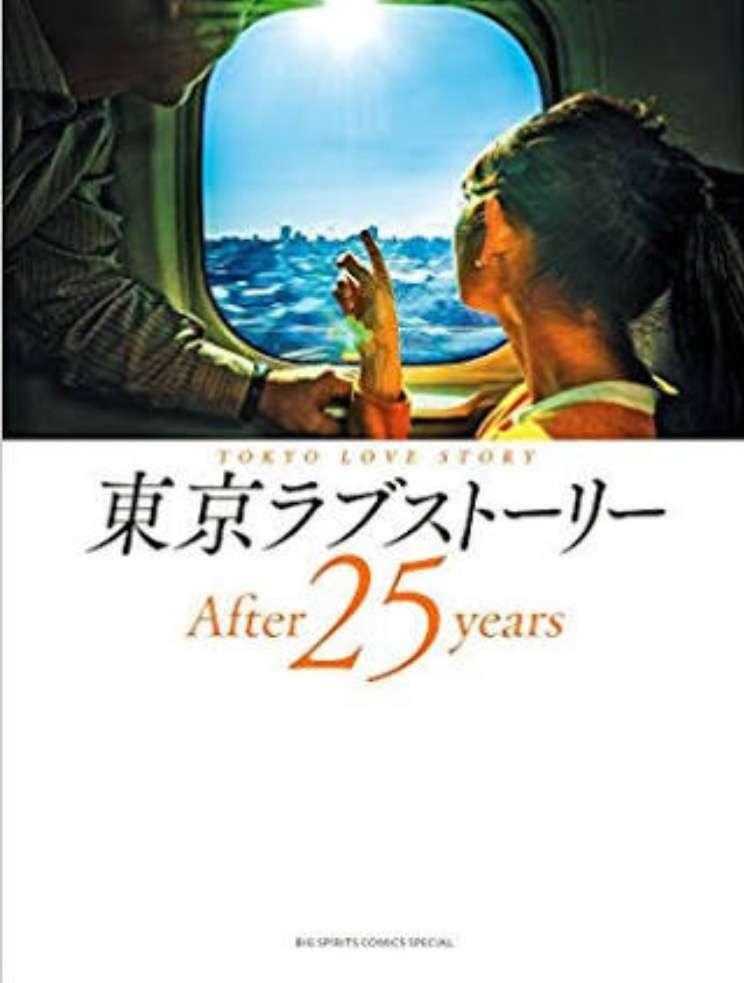 織田裕二と鈴木保奈美が月9で27年ぶり共演!?「話題になると思ってるの?」と冷たい声続出
