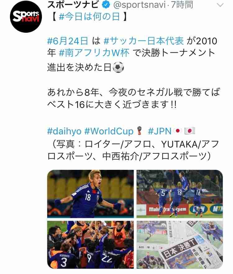 【実況・感想】FIFA ワールドカップ ロシア 総合トピ 11日目
