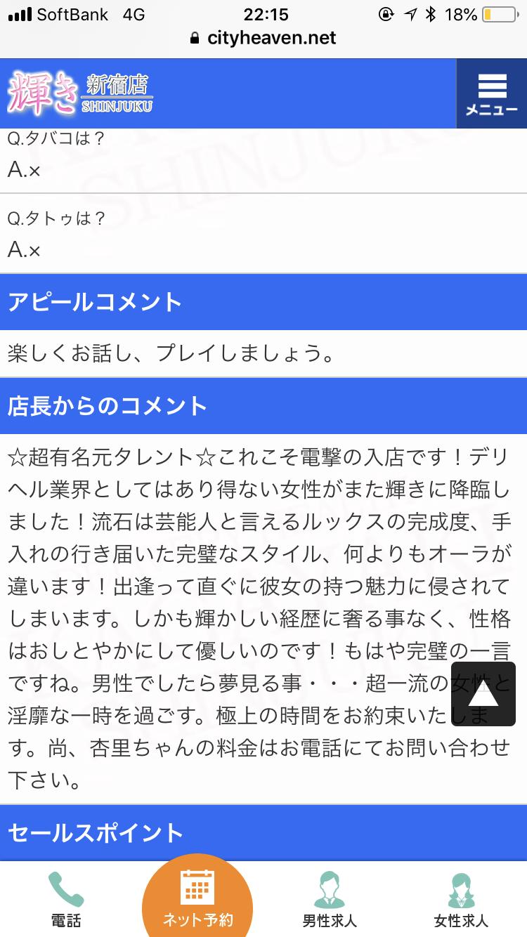 """坂口杏里(ANRI)、ストリッパーデビュー""""ドタキャン""""直後、新宿・歌舞伎町で「風俗嬢」に出戻っていた"""