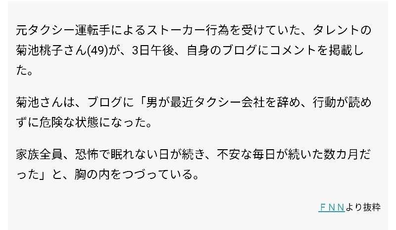 菊池桃子さんにストーカー行為の男 送られてきたメールの内容が怖すぎる