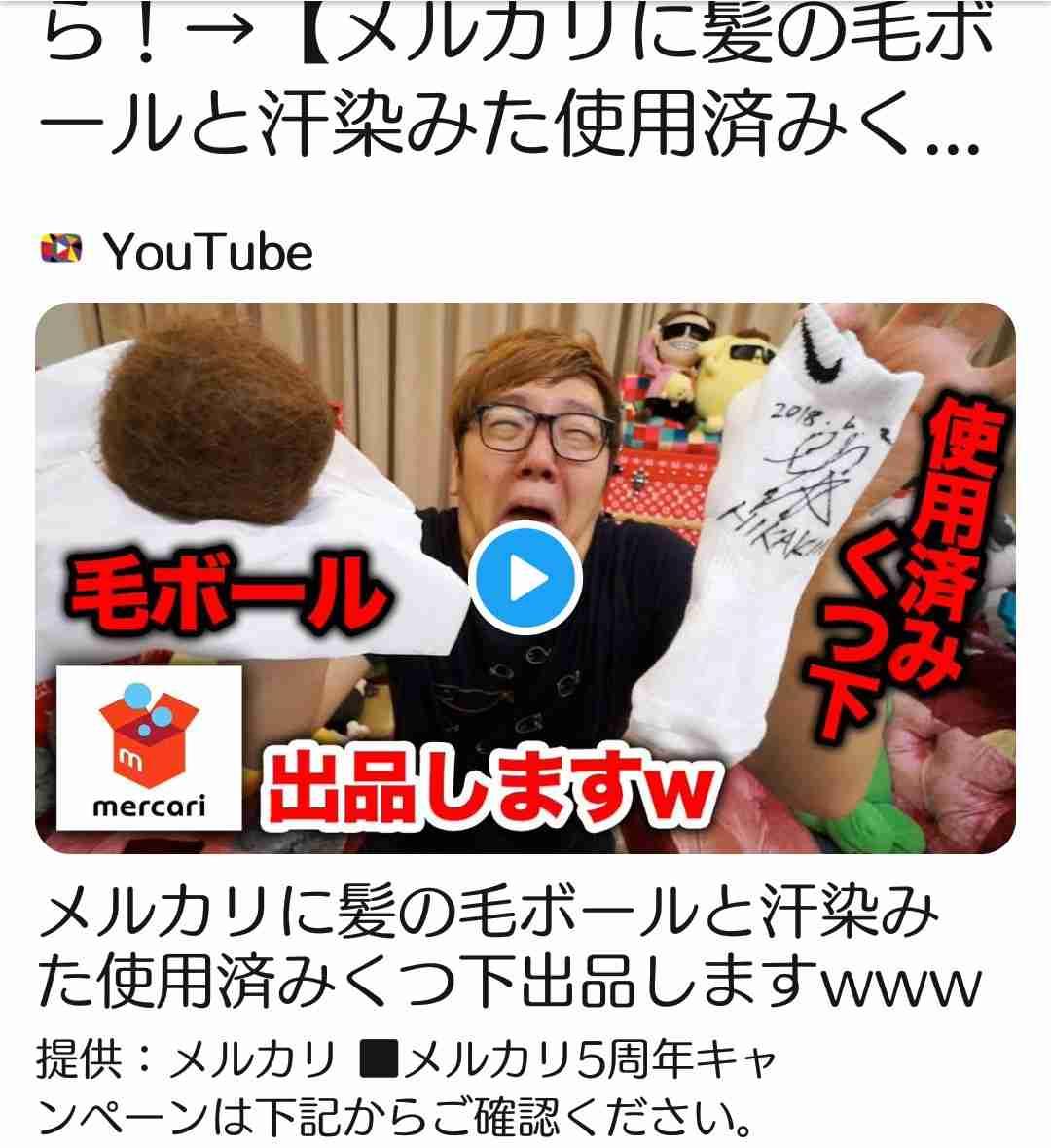 ヒカキンがW杯試合終了後の渋谷でゴミ拾い、またも好感度UPしてしまう 「マナーを守って日本代表を応援しましょう!」