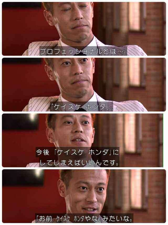 本田圭佑、ネット上での批判に「気持ちは分かるし、僕は味方ですからね」とツイート