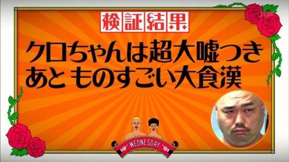 鈴木奈々、口説いてきた芸人を告白「スギちゃんとクロちゃん」