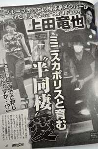 """KAT-TUN、7冊の女性誌で連動企画 多方面の魅力を""""リレー方式""""で紹介"""