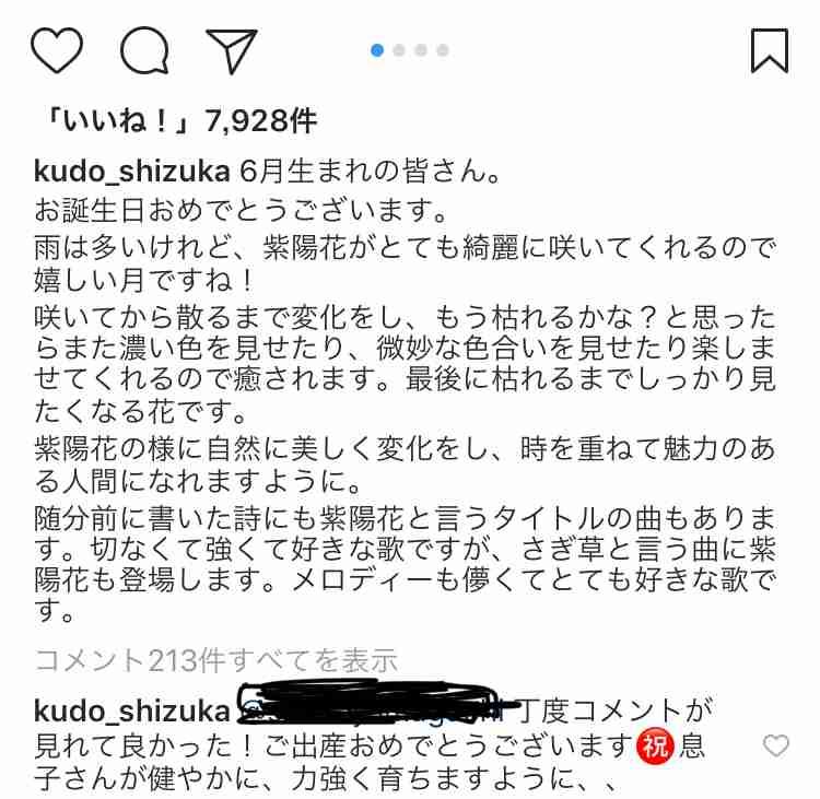 工藤静香、「生歌聴けるとは…」ライブリハ公開の神対応にファン歓喜