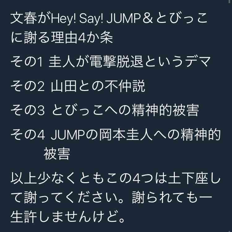 Hey! Say! JUMP岡本圭人が9月からアメリカ留学、コンサートツアーは8人で
