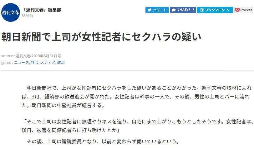 テレビ朝日内部資料「女性社員の56%がセクハラ被害」の衝撃