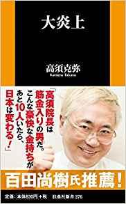 高須克弥院長が被災者支援 7月発売著書の印税全額寄付を表明…大阪府知事も感謝