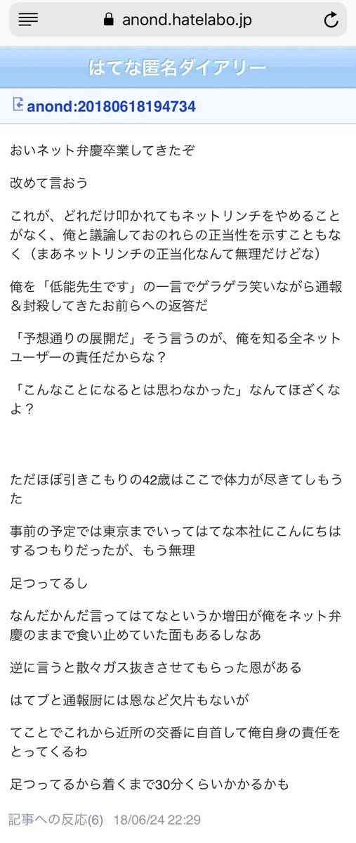福岡市の繁華街での刺殺事件、被害者は有名ブロガー ネット上の罵り合いが殺人事件に