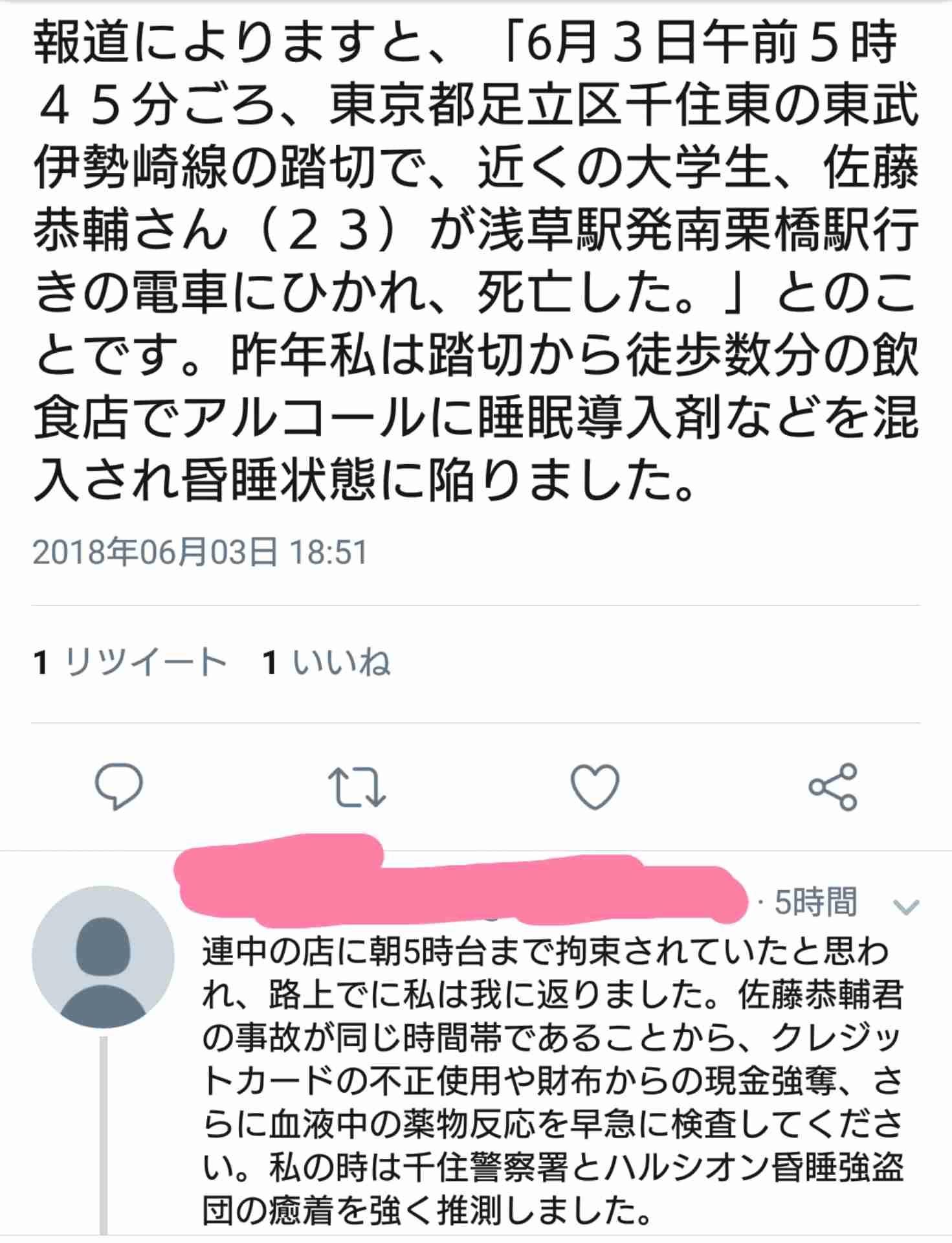 男子大学生が踏切内で電車にはねられ死亡 直前に転倒 東京・足立