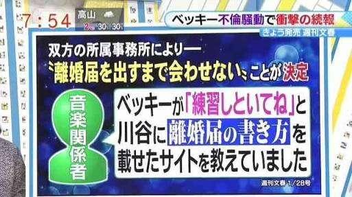 不倫報道の鹿島柳沢敦コーチ自宅謹慎処分、期間未定