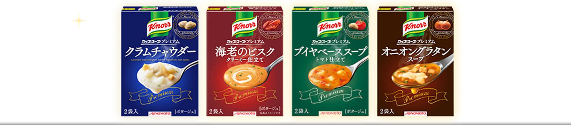 美味しいカップスープ教えてください!