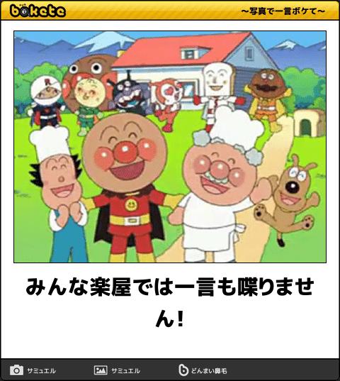 上司が苦手な人集まれ〜!