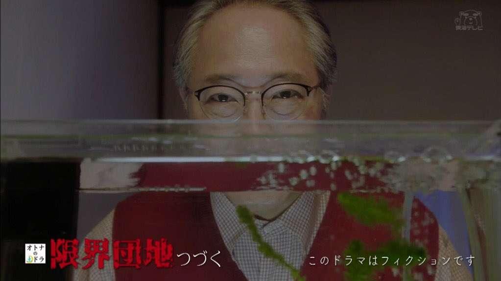 [実況・感想]  オトナの土ドラ・限界団地 #03